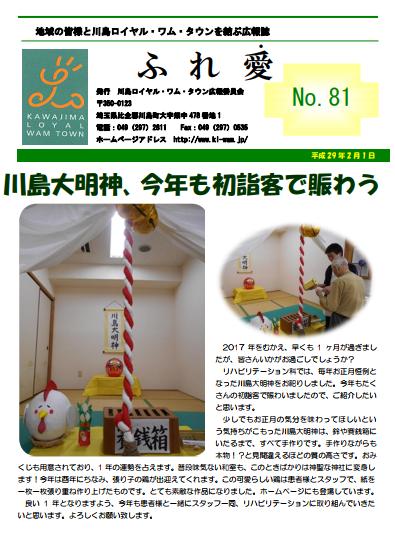 広報誌ふれ愛NO.80