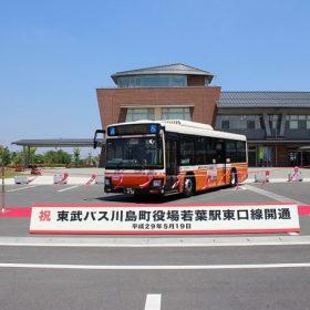 東武バス新設