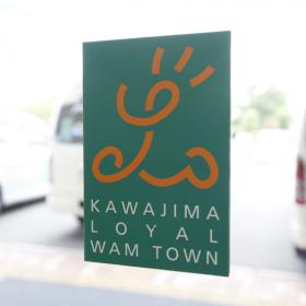 平成の杜_川島ロイヤルワムタウン