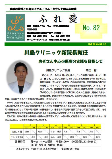 病院広報誌ふれ愛
