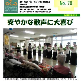 広報誌ふれ愛NO.78