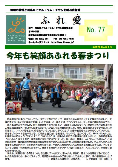 広報誌ふれ愛NO.77