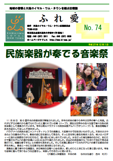 広報誌ふれ愛NO.74