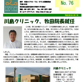 広報誌ふれ愛NO.76