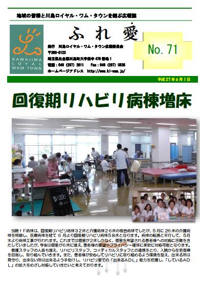 広報誌ふれ愛NO.71