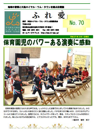 広報誌ふれ愛NO.70