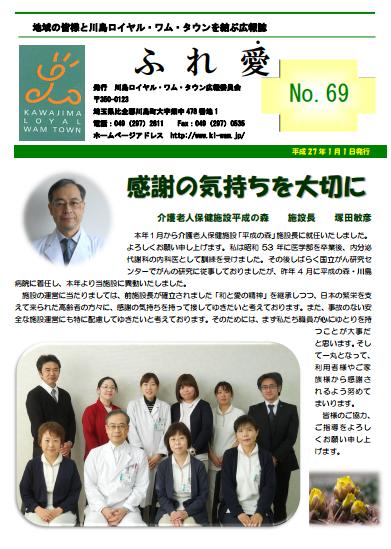 広報誌ふれ愛NO.69