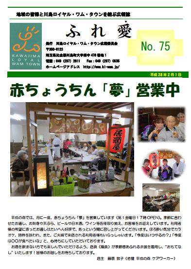 広報誌ふれ愛NO.75