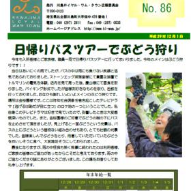 病院広報誌ふれ愛NO.86